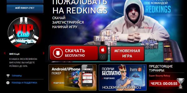 BetRedKings покер