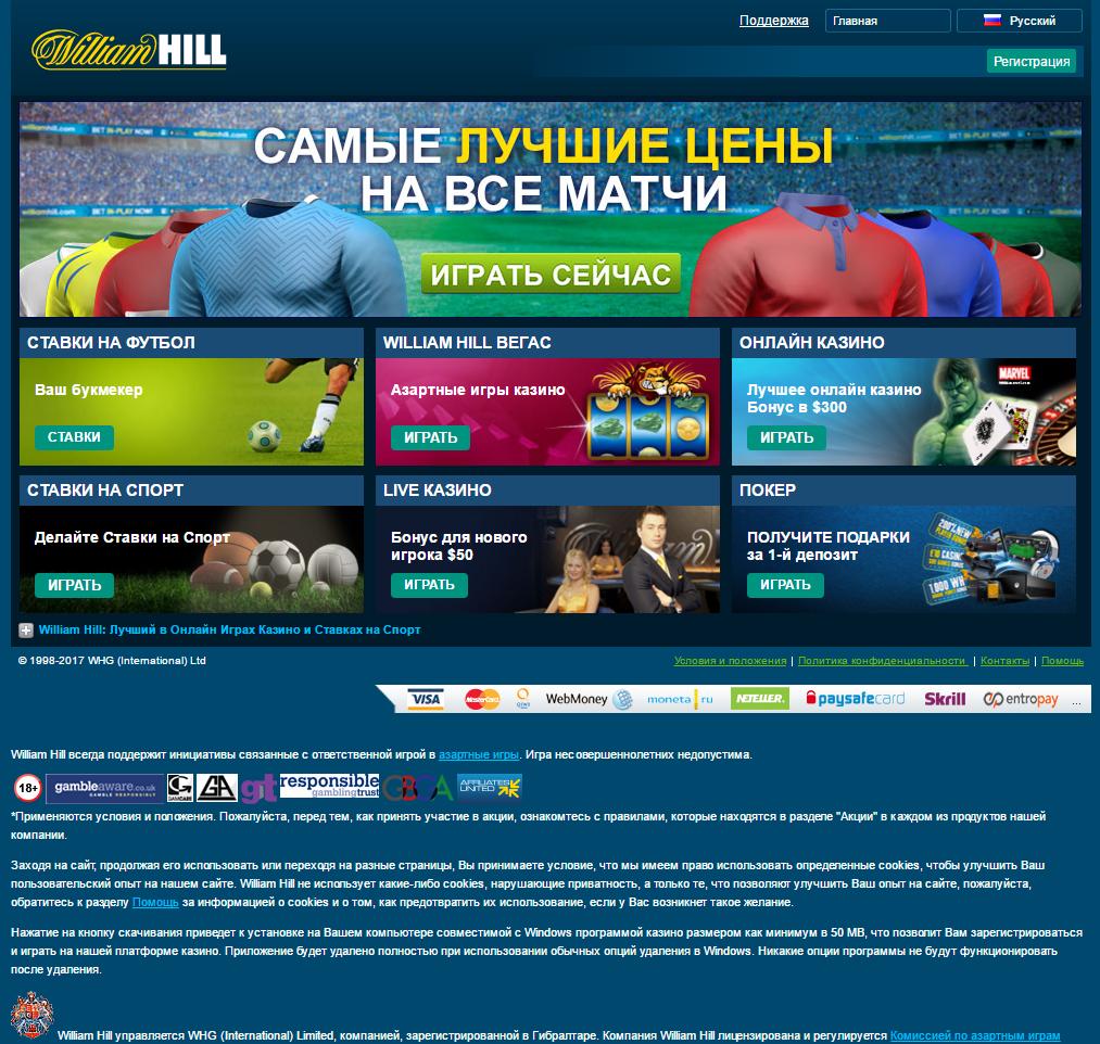 официальный сайт букмекерская контора вильям хилл отзывы