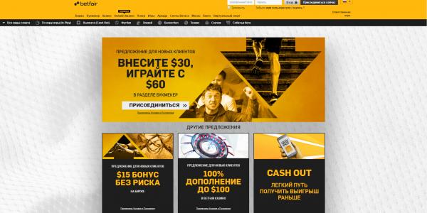 Betfair сайт