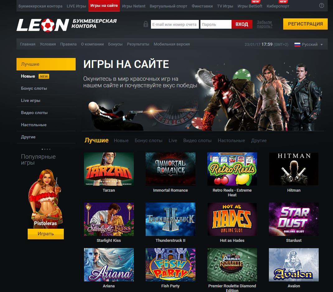 казино леон онлайн зеркало
