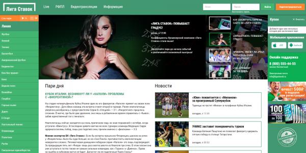 Лига Ставок сайт