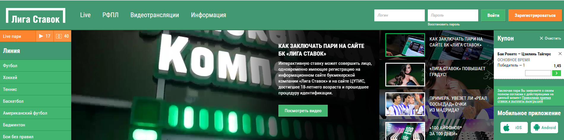 Марафон Букмекерская Контора Мобильное