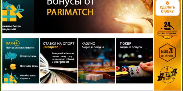 Акции PariMatch