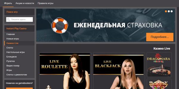 Gamebookers казино live