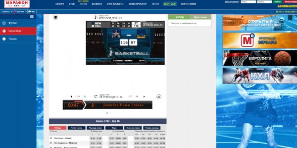 Марафон виртуальный спорт