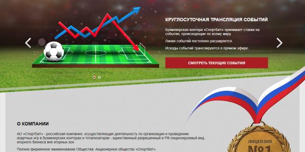СпортБет сайт